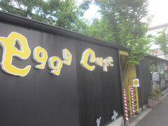 その鈴木町1丁目にある「えぐぅ~カフェ」でランチにします 「egg cafe」じゃなくて「eggg cafe」です! eat「食」 幸せの基本は、食べることから good price 適切な価格で good choice こだわりの商品だけを good smile 笑顔を作ります