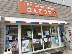 駅横の三陸鉄道グッズ店、「さんてつや」がちょうど電車に乗る前にオープンするので、立ち寄ってみます。