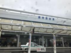 予定通り 10:25鹿児島空港に到着  生憎の雨… 晴れ女パワー発揮しなくては!