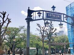 トキワ荘公園こと、南長崎花咲公園へ到着!