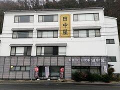 田中屋旅館