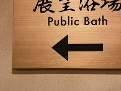 ホテルについたらお風呂。 今回のホテルはアメリカンビレッジの中にあるバッセルカンパーナホテル。 大浴場付きはいいね。
