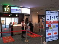 出発20分前になったので搭乗ゲートに移動。 次の伊丹便は、先ほど小松空から到着した17番搭乗口から機内に乗り込みます。