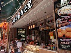 信号わたって5分もしないうちに、中華街に到着。 いつかの夕方のニュースで「チャーシュウメロンパン」が大流行していると言っていたので、行って見た。誰も並んでなくて、すぐに購入できた。やっぱり中華街は中華まんなのね。 写真撮るの忘れましたが、チャーシュウがとても甘いです。
