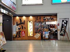 筑豊ラーメン山小屋 岡山空港店