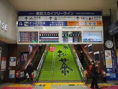 時間になったので浅草駅へ。階段の「おーいお茶」がビビット過ぎる。