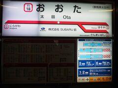 浅草を出て1時間半後、太田に到着。駅名標には「株式会社SUBARU前」の文字。流石SUBARUの企業城下町。