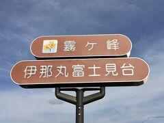 ビーナスラインの富士見台からの景色絵を楽しみ増した。 霧ヶ峰までドライブしました。