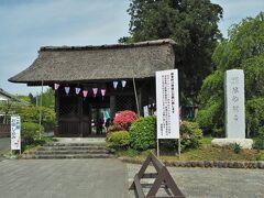 塩船観音寺入口バス停から歩いて5分ほどで到着。