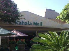 カハラ モール