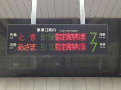 3月27日土曜日 とき309号 上野(08:58)→新潟(11:10)に乗車