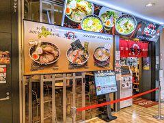 麺厨房 あじさい JR函館駅店