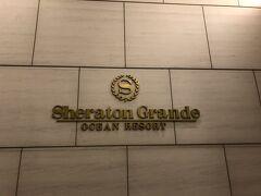 カクテルタイムに間に合うよう時間を計算して(それでも到着は1730)今回のお宿、シェラトングランデオーシャンリゾートへ。