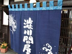 「渋川問屋」です