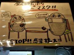 まずは昼食ということで感染対策された『宇奈とと上野店』で燃料補給 ( `ー´)ノ