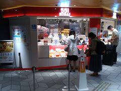大阪土産の定番中の定番が551蓬莱の豚まん。 こちらは、551蓬莱の大阪空港到着ロビー店です。  いつ来ても行列が出来ているのが普通ですが、本日の伊丹空港は人影もまばらで、さすがの551蓬莱も行列は見られませんでした。