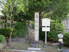 境内の一角に、古渡城趾の石碑が残されていました。  信長公の父の信秀公の居城があった場所で、信長公はこの地で元服されています。