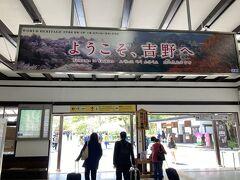 ついに来た! 日本一の桜を見に、奈良の吉野山へ!