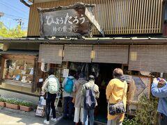 今日のお昼は、柿の葉寿司。 奈良の押しずしで、基本はサバの塩漬け。バリエーションでマス(鮭?)もありますが、もともとがサバと知った以上はサバで予約し、このひょうたろうさんに取り置きしていたので、入手。 ここはロープウェイの降り場吉野山駅をすぎてちょっと行ったくらいで、ここまでで30分くらい。