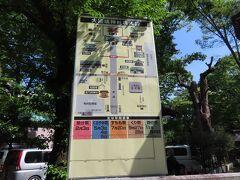 大國魂神社の境内マップ