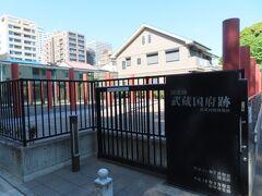 武蔵国府跡