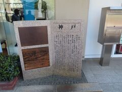 旧甲州街道、神戸:宿場町の一部