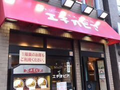 ●カリーライス専門店エチオピア 本店  ホテルから坂を下るとそこは「神保町」。 このエリアは東京でも有数のカレー激戦区で、その中でも老舗カレー店として知られる「エチオピア」をチョイス♪ ちなみに名前は「エチオピア」ですがインドカレーのお店で、店舗は1階がカウンター席、2階がテーブル席になっています。  ◇カリーライス専門店 エチオピア◇  https://www.ethiopia-curry.com/