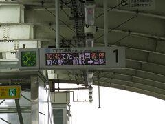 路線延長後初乗車のため、今日は終点まで行ってみるつもりです