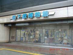 地下鉄博物館:以前来て良かったのでいきましたが月曜日で閉館。