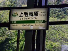 できるだけ早い時間に法師温泉に到着すべく、始発の新幹線に乗ります。 東京6:36 たにがわ401号 ガーラ湯沢行き 上毛高原7:52着 雪もないのにガーラ湯沢に一体何しに行くんだい??なんてツッコミも。 本庄早稲田にまで停車する完全各駅停車の新幹線です。約1時間ちょいの乗車で上毛高原へ。 ここからバスに2回乗ります。 上毛高原駅8:18 関越交通バス 猿ヶ京行き\900円 猿ヶ京8:48着