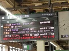 1日目。 大宮駅からかがやきに乗ります。 かがやきは長野、富山、金沢しか停車しません。 すごいなって感激していたら。 「以前、金沢に行った時にも乗ったよ」って相方さんに呆れられました。
