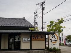 氷見に向かう途中で寿司食いねぇ高岡南店に寄ります。