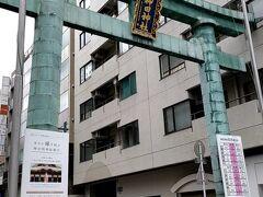東京医科歯科大学の交差点を渡って少し歩いたところにある神田明神さんの『一の鳥居』。  神田明神さんの正式名称は神田神社です。   東京の中心ー神田、日本橋、秋葉原、大手丸の内、旧神田市場、築地魚市場ー、108町会の総氏神様だそうで地域の皆さんには、「明神さま」の名で親しまれているそうです。