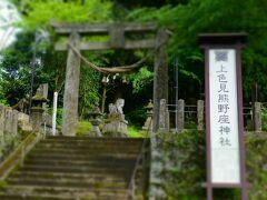 今日の最初の目的地は高森町にある『上色見熊野座神社』です。  『かみしきみくまのいます神社』とよみます。