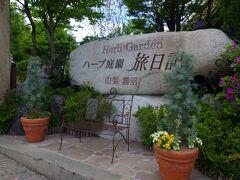 ハーブ庭園旅日記