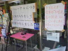 道の駅 農事組合法人下部特産物食品加工組合(しもべ)