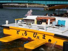 八軒家浜に到着です。思った通り、すぐに乗船することができました。  桜クルーズ船には色々な種類があるようですが、乗船したのは「大川さくらクルーズ」というのでした。