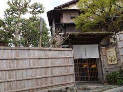 二年坂にある阿古屋茶屋でランチします。