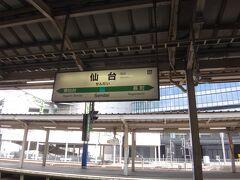 仙台へ戻って来た。