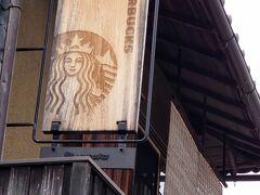 次はスターバックスに入ります。 スターバックス京都二寧坂ヤサカ茶屋店です。 ここは古民家で建物の主屋と大塀が、産寧坂伝統的建造物群保存地区保存計画で伝統的建造物に指定されていて、大塀は二寧坂沿いでは唯一当時のまま残っているという貴重な建物だそうですよ。