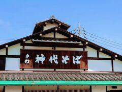 【神代そば】  松江城周辺の駐車場に車を置いて、いよいよ城攻めに出陣です(`・ω・´)ゞ  画は、歩いて向かう途中に偶々あった蕎麦屋です(^^)  境港で大量にお寿司を食べたからお店には入ってないけど、お客さんがたくさん並んでいたので有名なのかな?と思い、写真だけ失礼しまッスw
