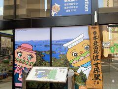 佐世保到着。 佐世保駅は、JRでは最西端の駅のようです。 電車としては、松浦鉄道の平戸のあたりにあるし、沖縄のモノレールの方が西みたいです。 佐世保、思ったより大きいというか長崎県第二の市。 軍港・佐世保バーガーのイメージが強いです。 ちなみに、長崎―佐世保の高速バスのネット予約はできませんが、