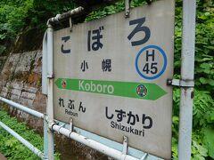 トンネルを抜けると小幌駅です。  私の他にも、外国人観光客らしき方々が下車。ちょっと驚きました。