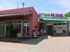 「丘の駅 桃源郷」