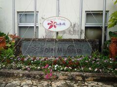 竹富島から石垣島に戻ってきました。 1泊お世話になる「ホテルミヤヒラ」 まだ時間が早く部屋に入れないので、荷物を預かってもらう。