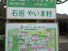 石垣やいま村 ちょっと覗いてみました。入村料1000円入らず。