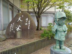【道の駅 大栄】  シーニックバイウェイな感じのR431を使って松江市街へ向かいましたが、結局は、一畑電車に遭遇することもなく、小雨や曇天下の宍道湖を右手に見ながらのドライブに…(^_^;)    その後も、大山は全く見えない空模様なので、ひたすら三朝温泉方面へ走らせましたが、休憩のために偶々立ち寄ったのが「道の駅 大栄」です(^^)  ここが「道の駅全国第1号」だったとは…(^_^;)