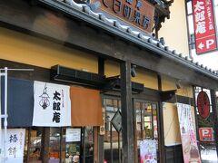 さて、食後のスイーツだ。選んだお店は太郎庵七日町菓房