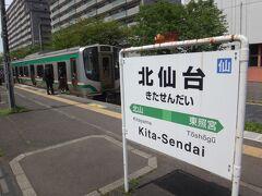 2つ目の北仙台で降りる。