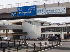 地元では「大月線」と呼ばれる、県道414号をひた走り、バスは30分程度で富士宮駅へ到着しました。。